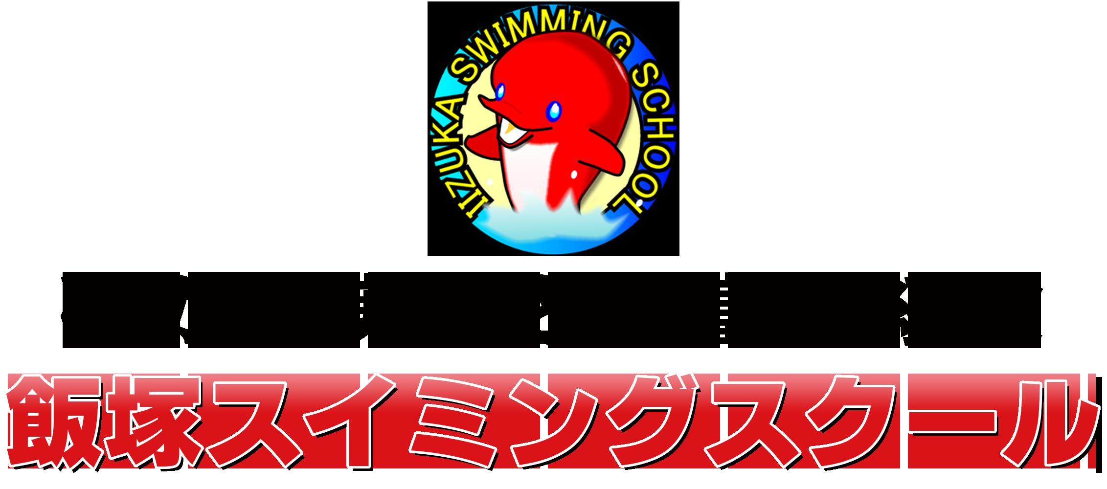 飯塚スイミングスクール