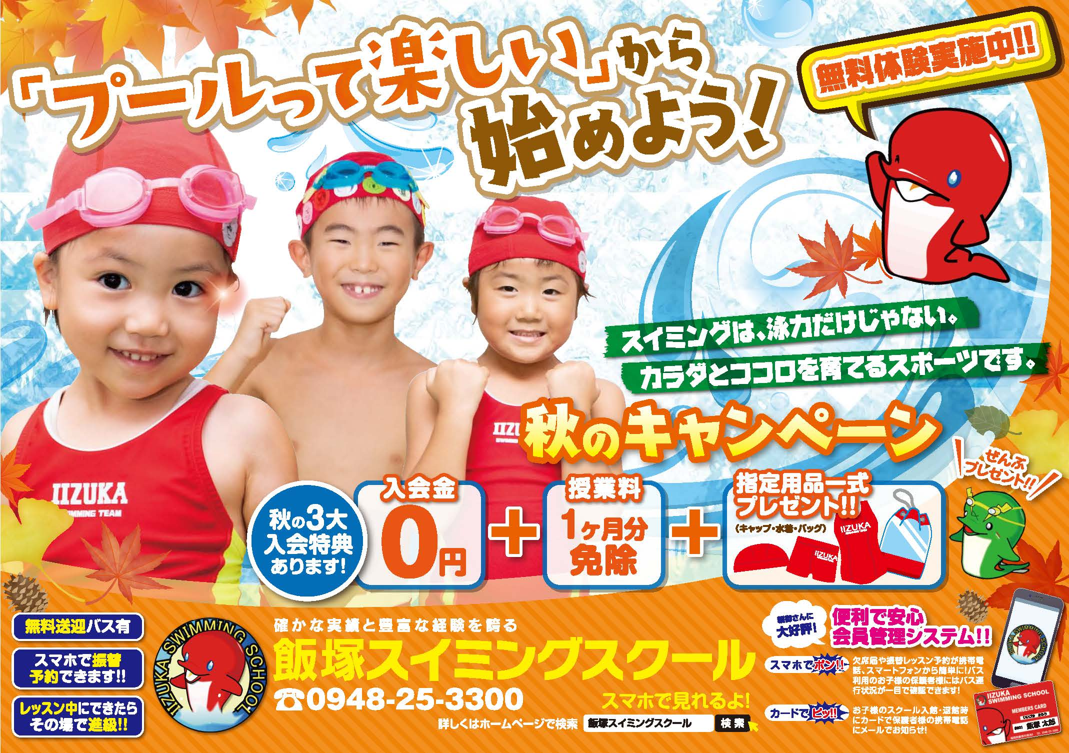 19_0800_飯塚スイミングスクール様-秋キャンペーン-kids_最終_HP用